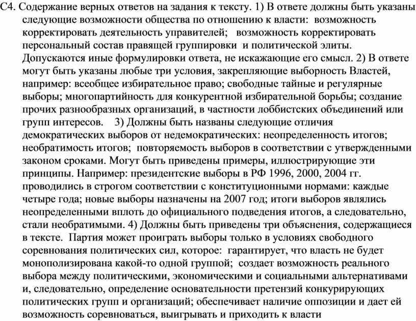 С4. Содержание верных ответов на задания к тексту