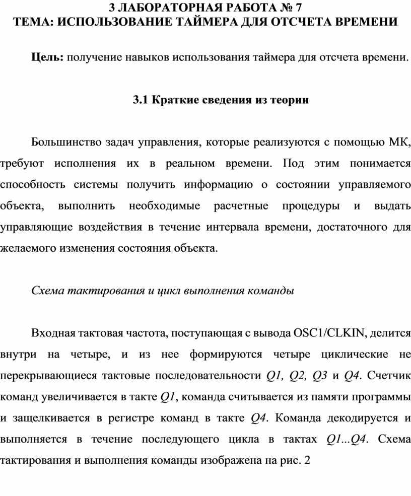 ЛАБОРАТОРНАЯ РАБОТА № 7 Тема: