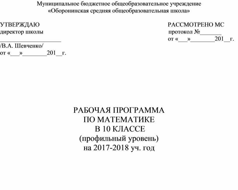 Муниципальное бюджетное общеобразовательное учреждение «Оборонинская средняя общеобразовательная школа»