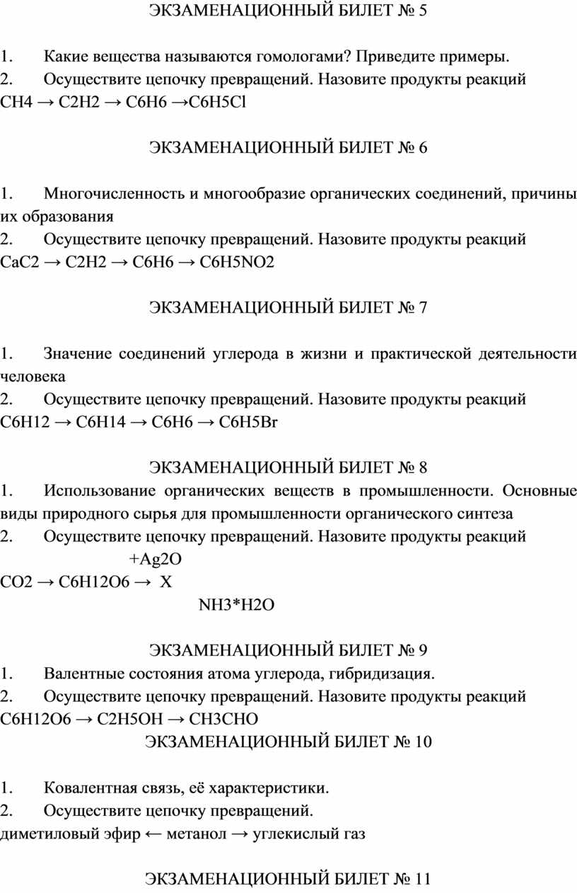 ЭКЗАМЕНАЦИОННЫЙ БИЛЕТ № 5 1