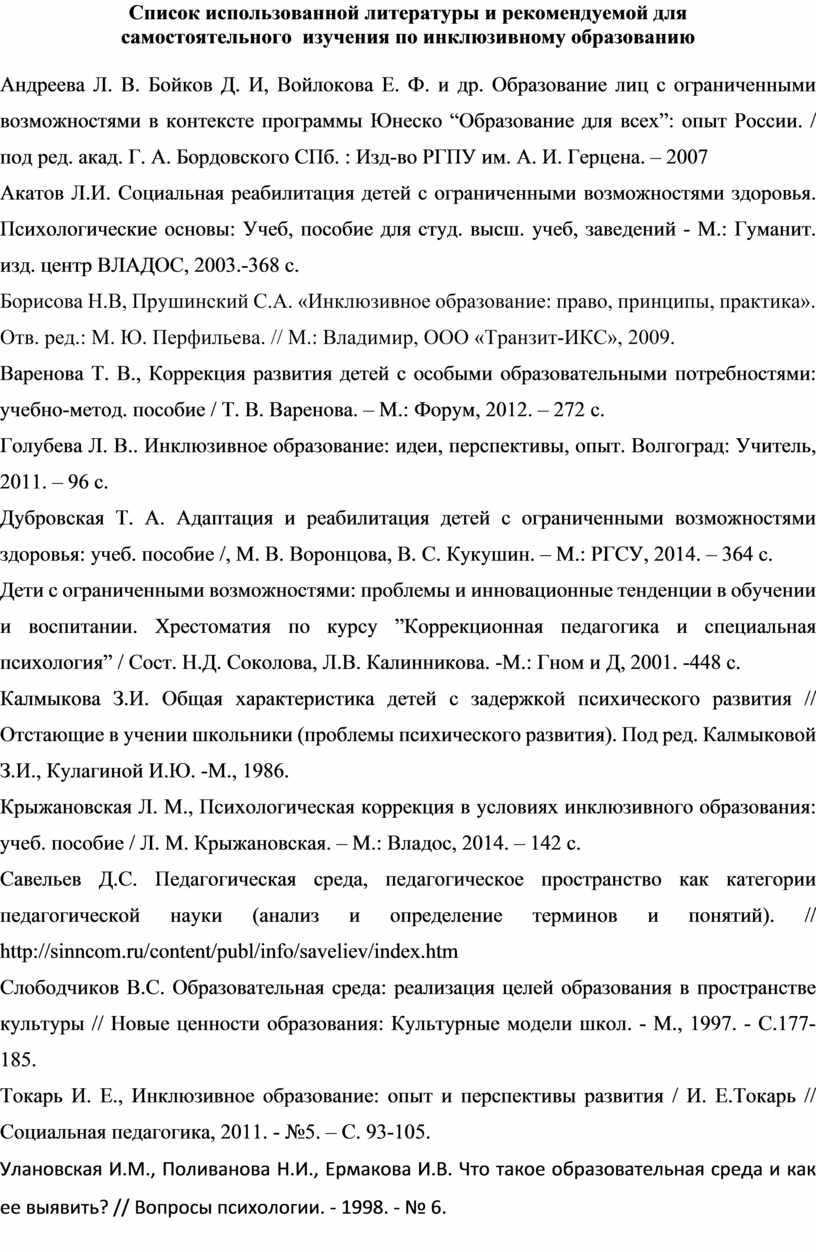 Список использованной литературы и рекомендуемой для самостоятельного изучения по инклюзивному образованию 1