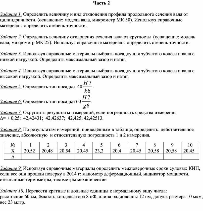 Часть 2 Задание 1. Определить величину и вид отклонения профиля продольного сечения вала от цилиндричности