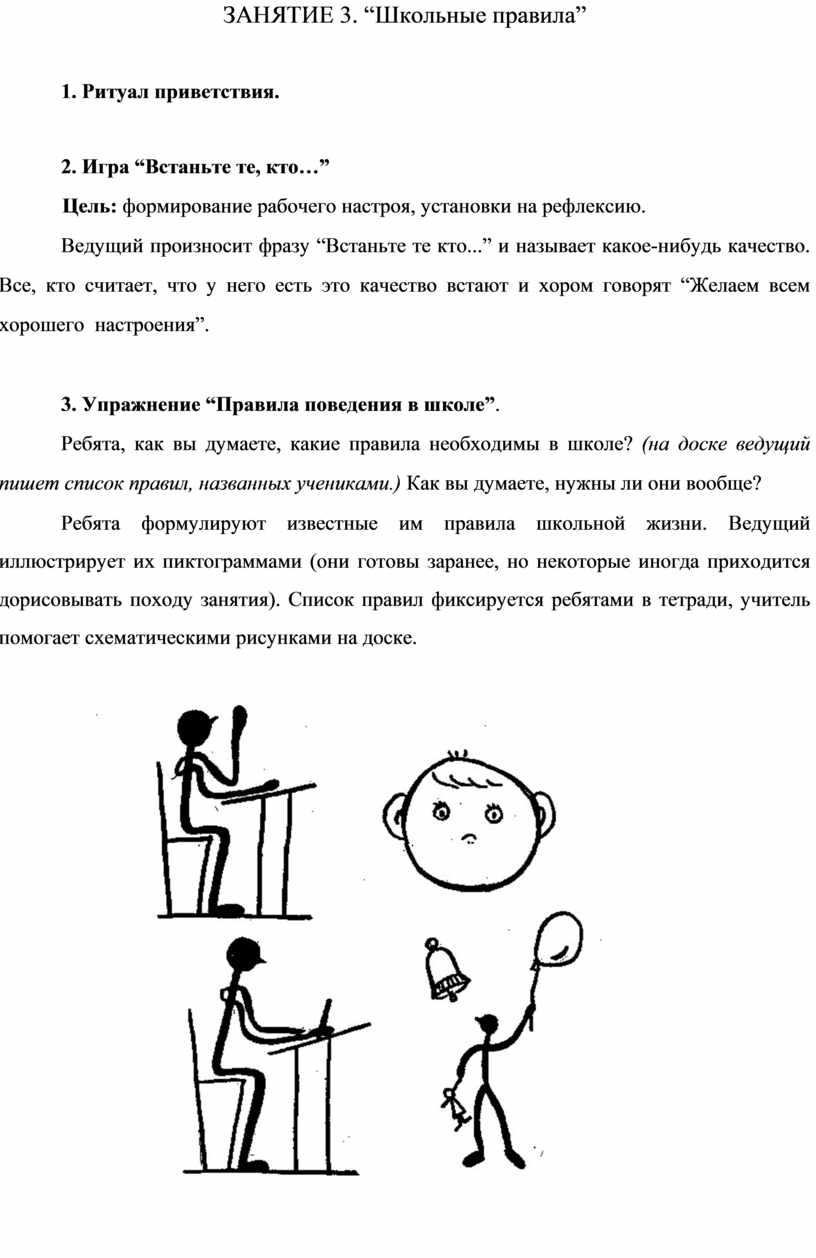 """ЗАНЯТИЕ 3. """"Школьные правила"""" 1"""