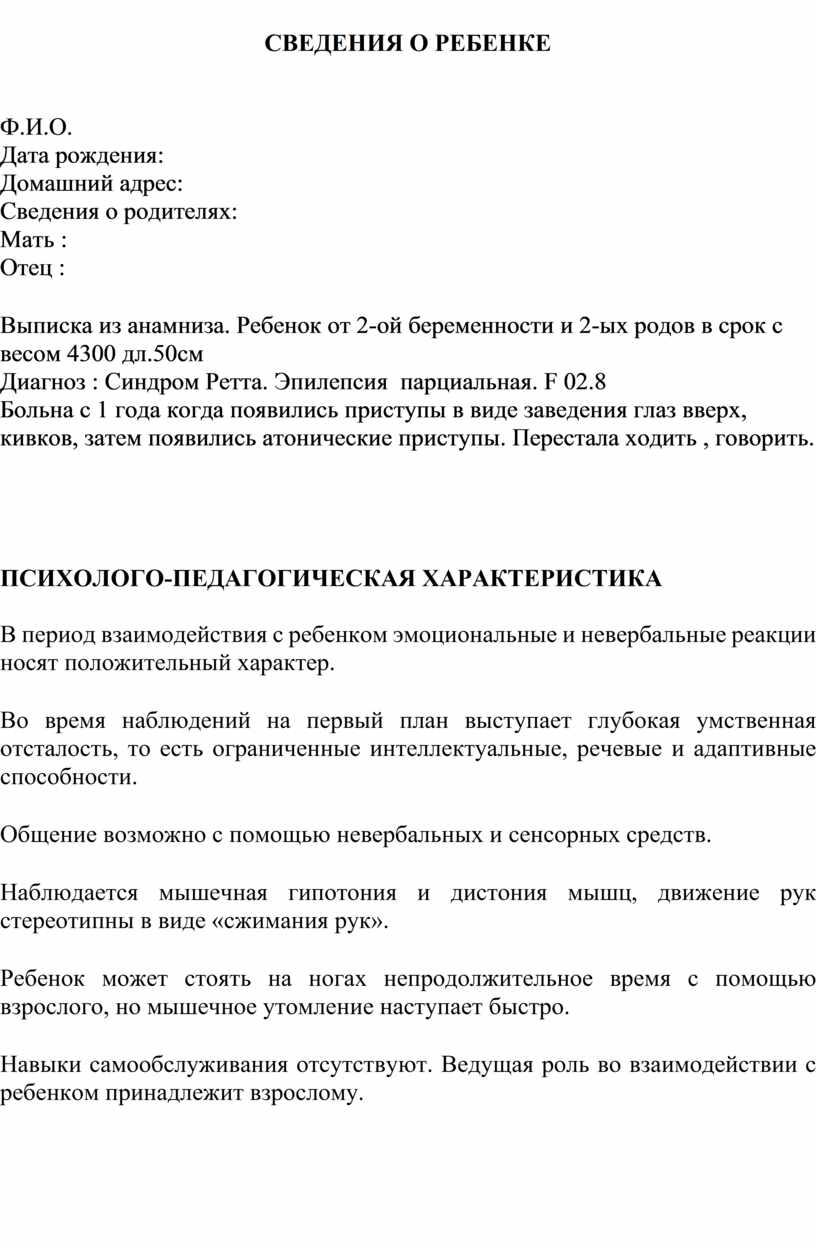 СВЕДЕНИЯ О РЕБЕНКЕ Ф.И.О