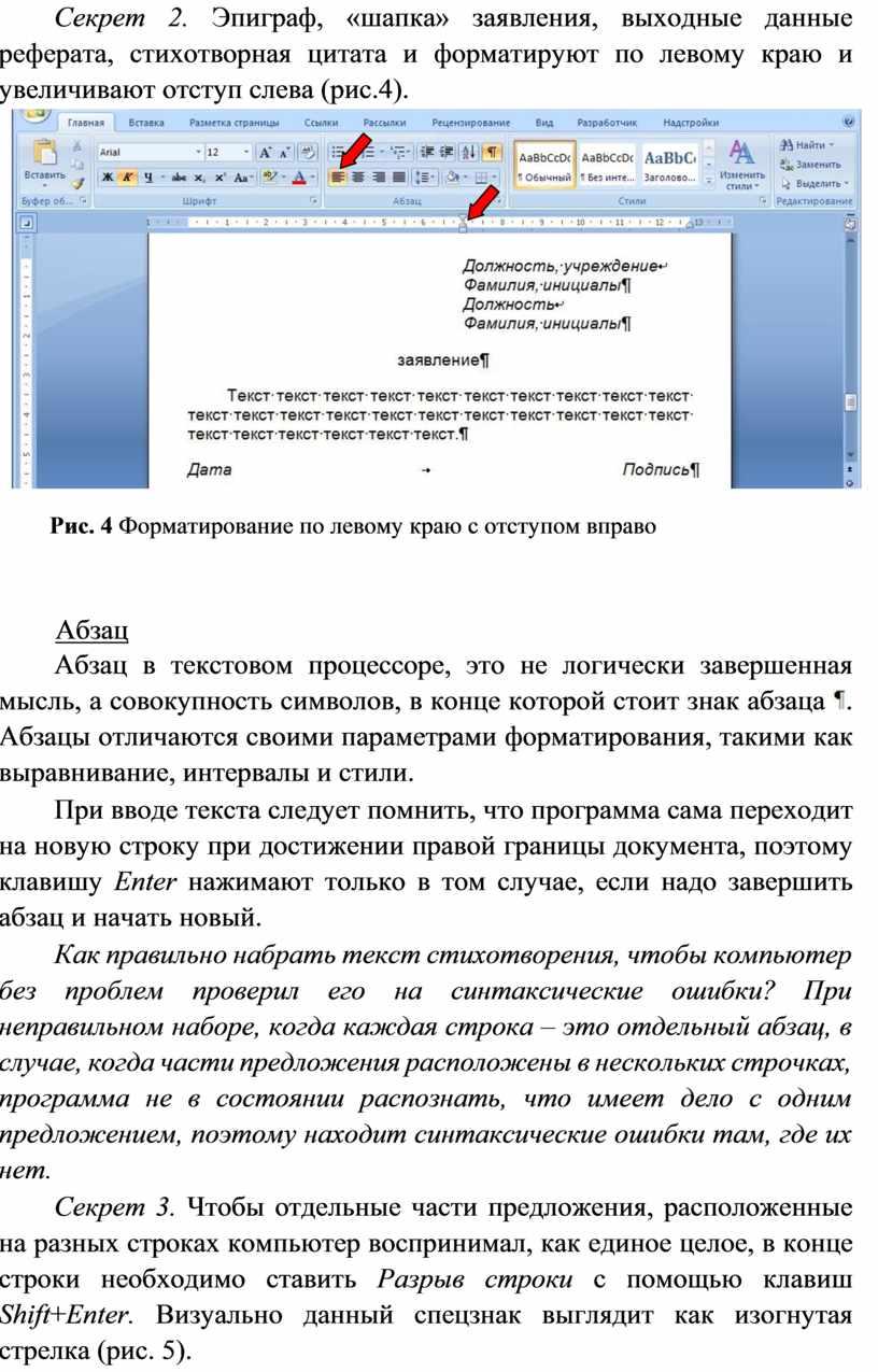 Секрет 2. Эпиграф, «шапка» заявления, выходные данные реферата, стихотворная цитата и форматируют по левому краю и увеличивают отступ слева (рис
