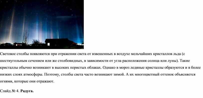 Световое столбы появляются при отражении света от взвешенных в воздухе мельчайших кристаллов льда (с шестиугольным сечением или же столбовидных, в зависимости от угла расположения солнца…