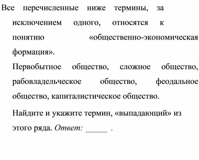 Все перечисленные ниже термины, за исключением одного, относятся к понятию «общественно-экономическая формация»