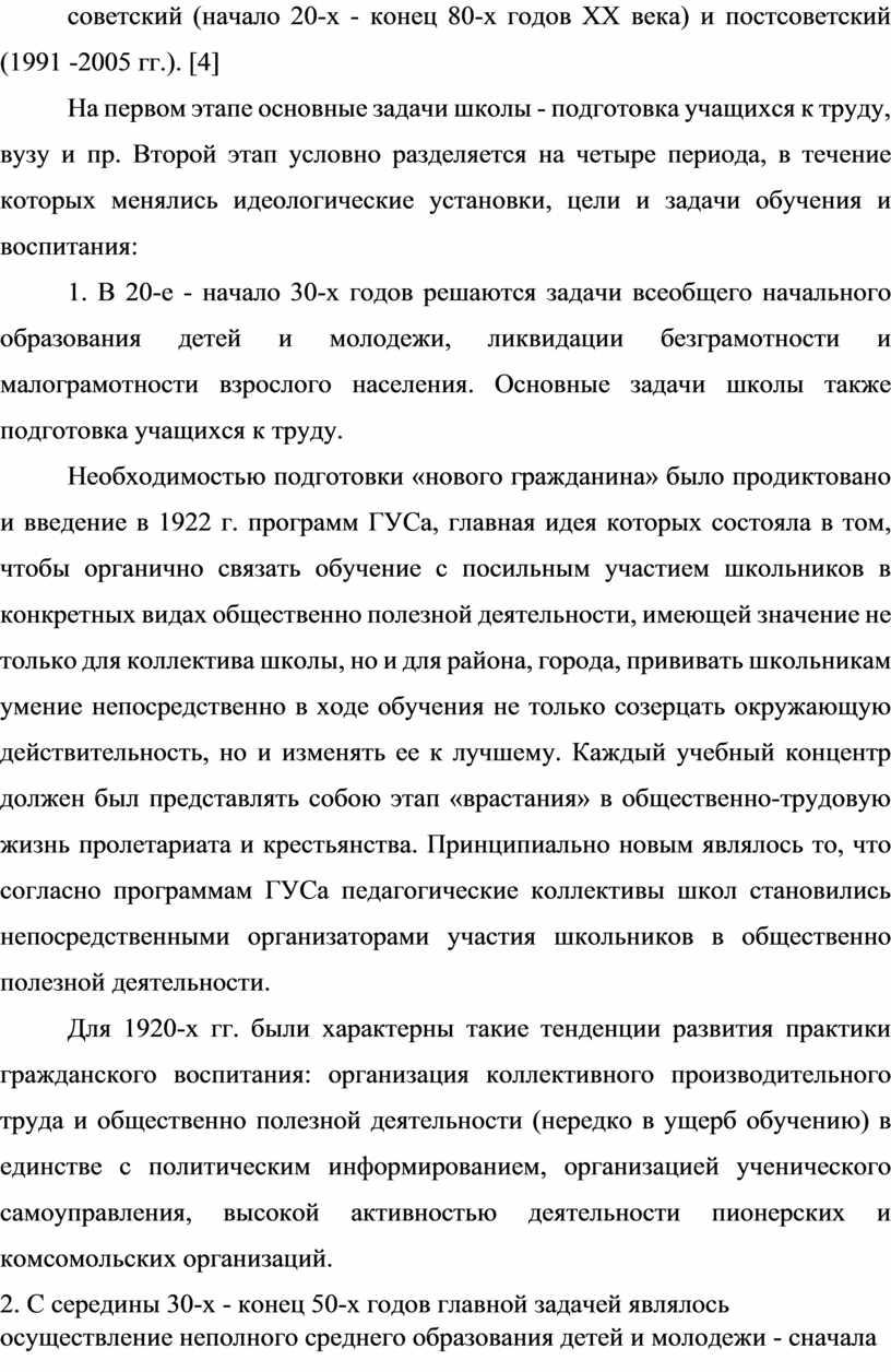 XX века) и постсоветский (1991 -2005 гг