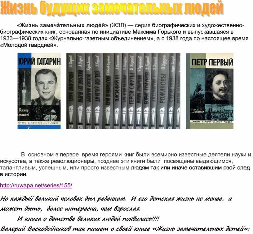 Жизнь замеча́тельных люде́й» (ЖЗЛ) — серия биографических и художественно-биографических книг, основанная по инициативе
