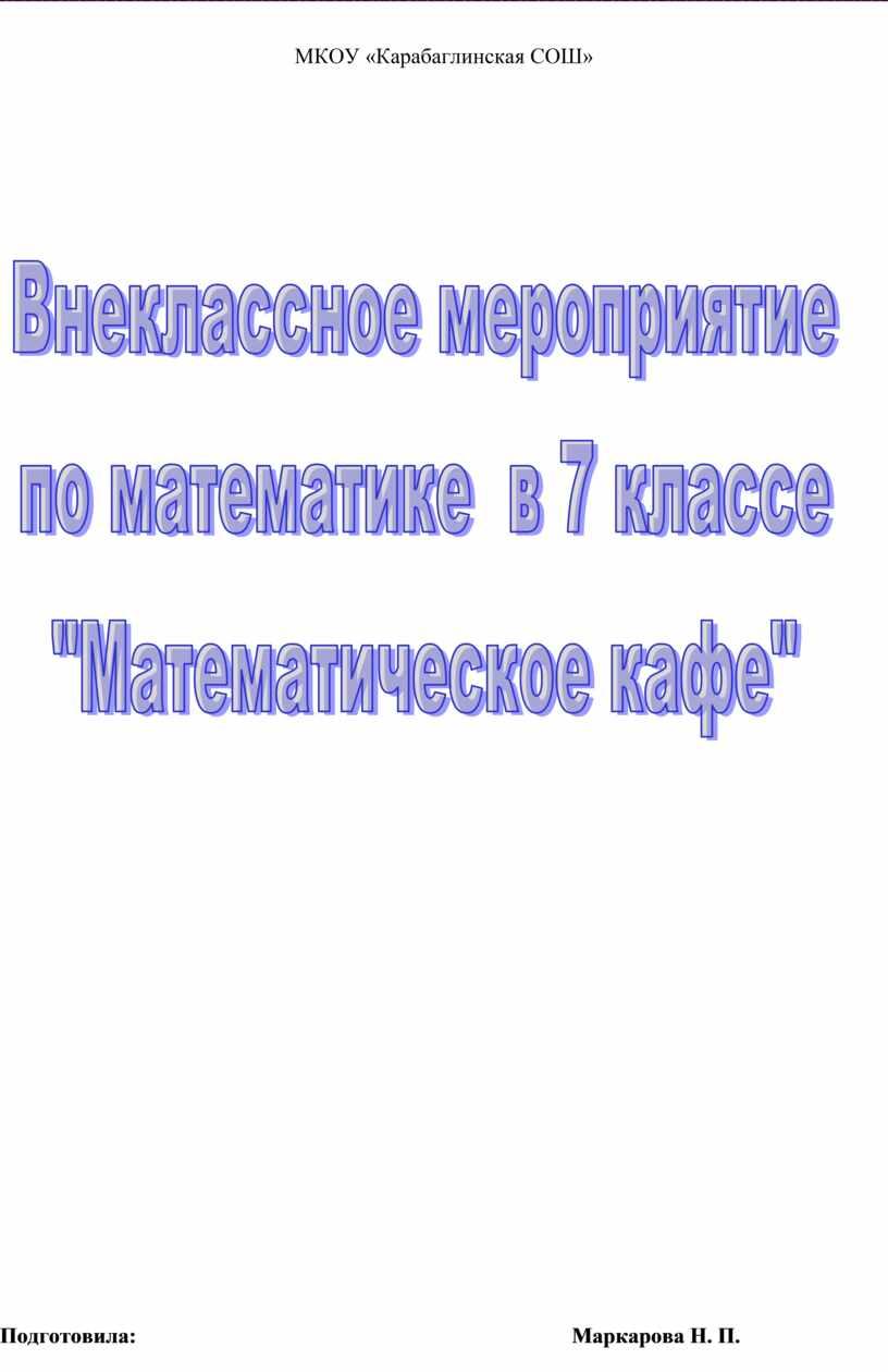 МКОУ «Карабаглинская СОШ»