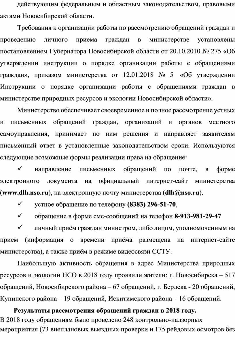Новосибирской области. Требования к организации работы по рассмотрению обращений граждан и проведению личного приема граждан в министерстве установлены постановлением
