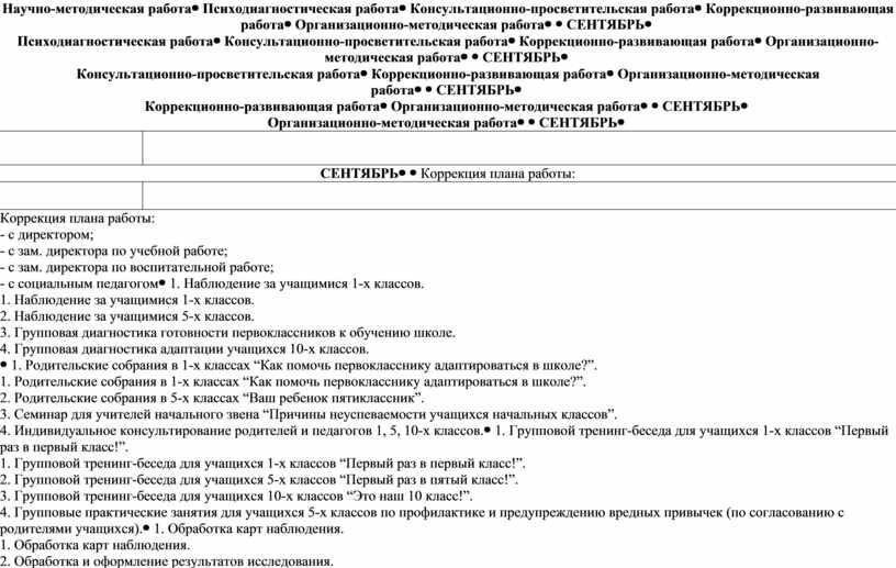 Научно-методическая работаПсиходиагностическая работаКонсультационно-просветительская работаКоррекционно-развивающая работаОрганизационно-методическая работа