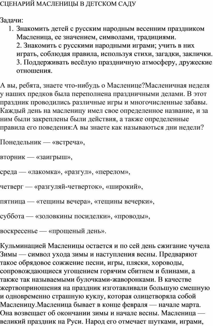 СЦЕНАРИЙ МАСЛЕНИЦЫ В ДЕТСКОМ САДУ