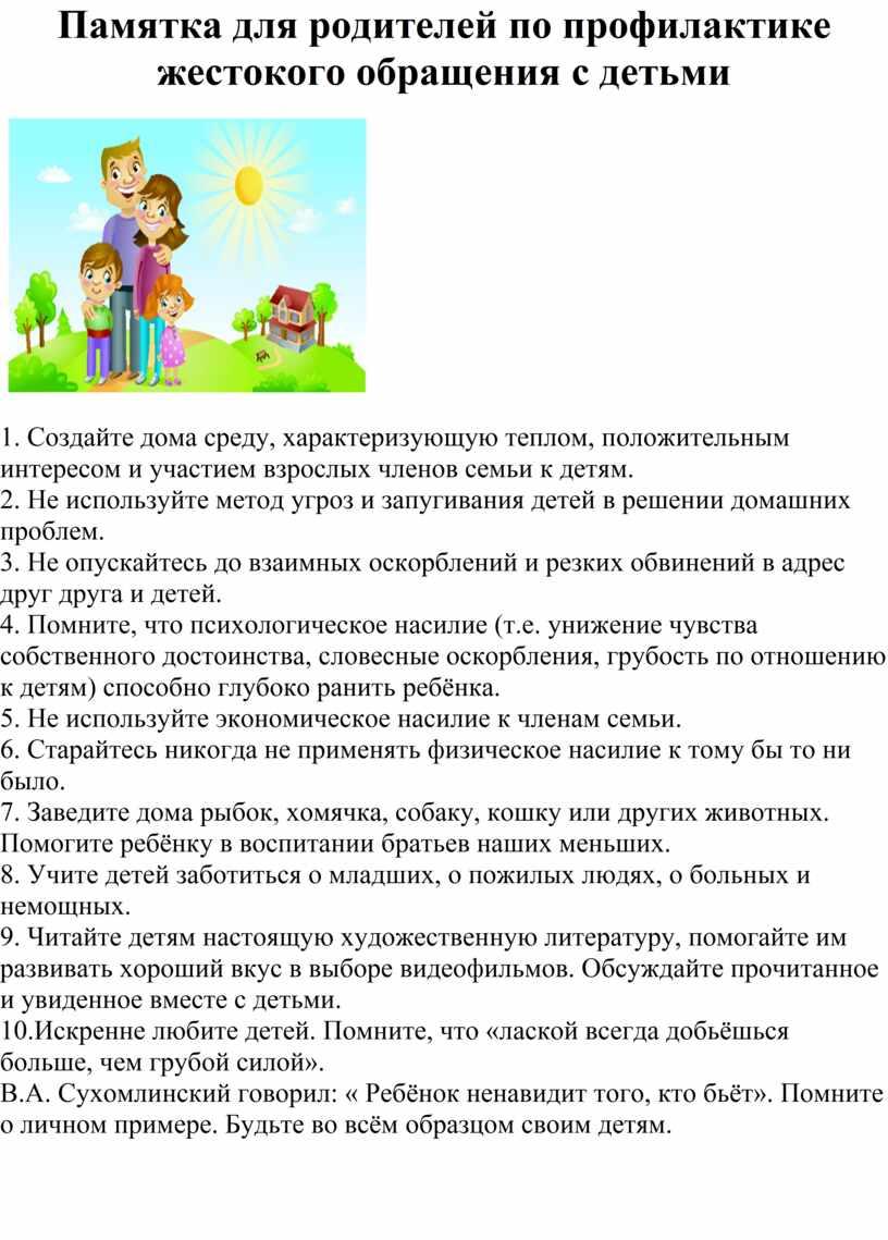 Памятка для родителей по профилактике жестокого обращения с детьми 1