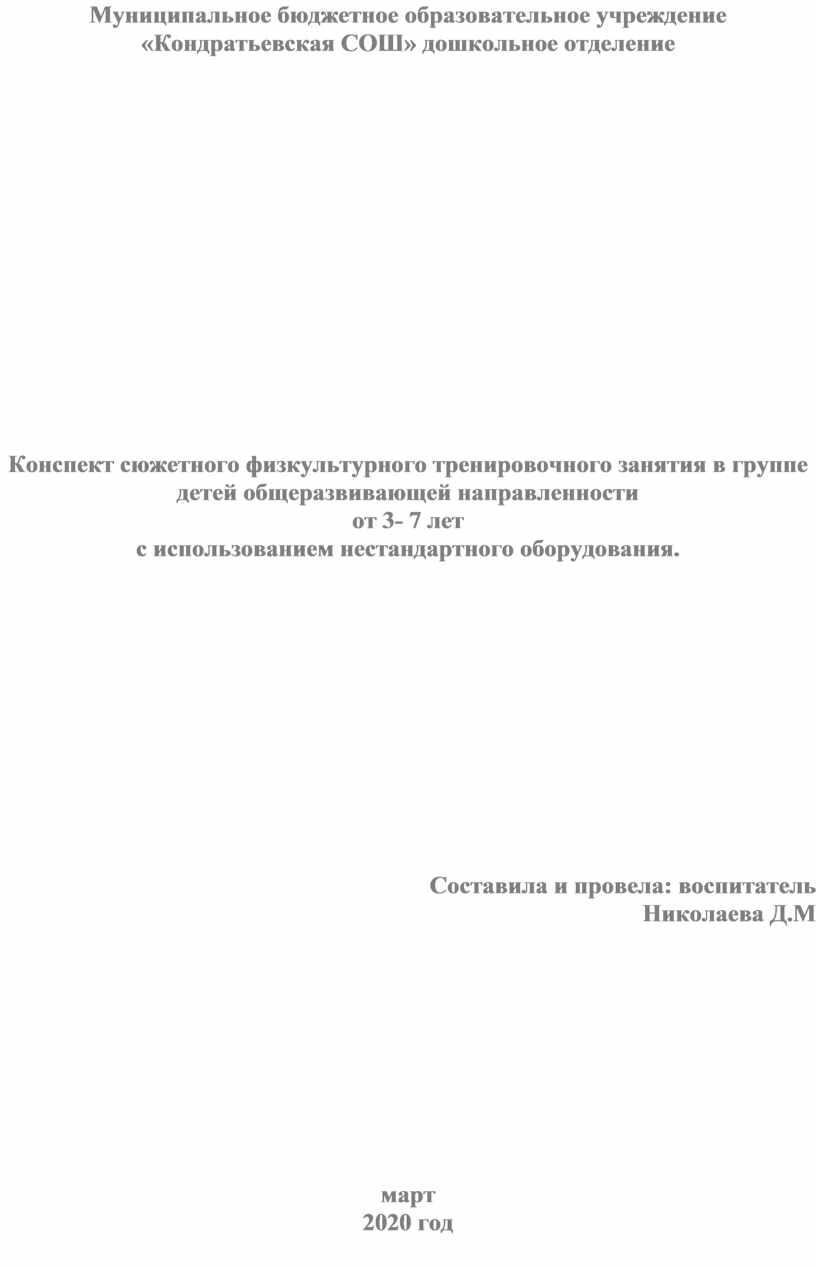 Муниципальное бюджетное образовательное учреждение «Кондратьевская