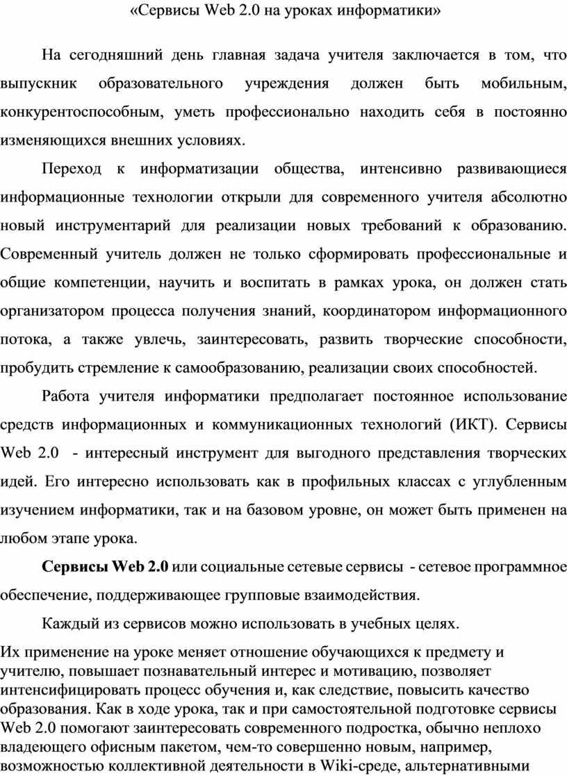 Сервисы Web 2.0 на уроках информатики»