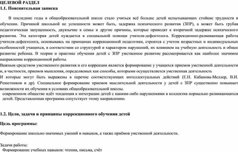 ЦЕЛЕВОЙ РАЗДЕЛ 1.1. Пояснительная записка
