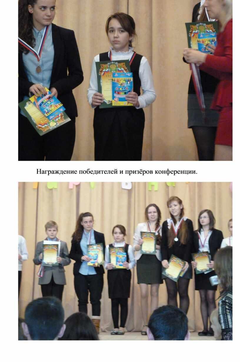 Награждение победителей и призёров конференции