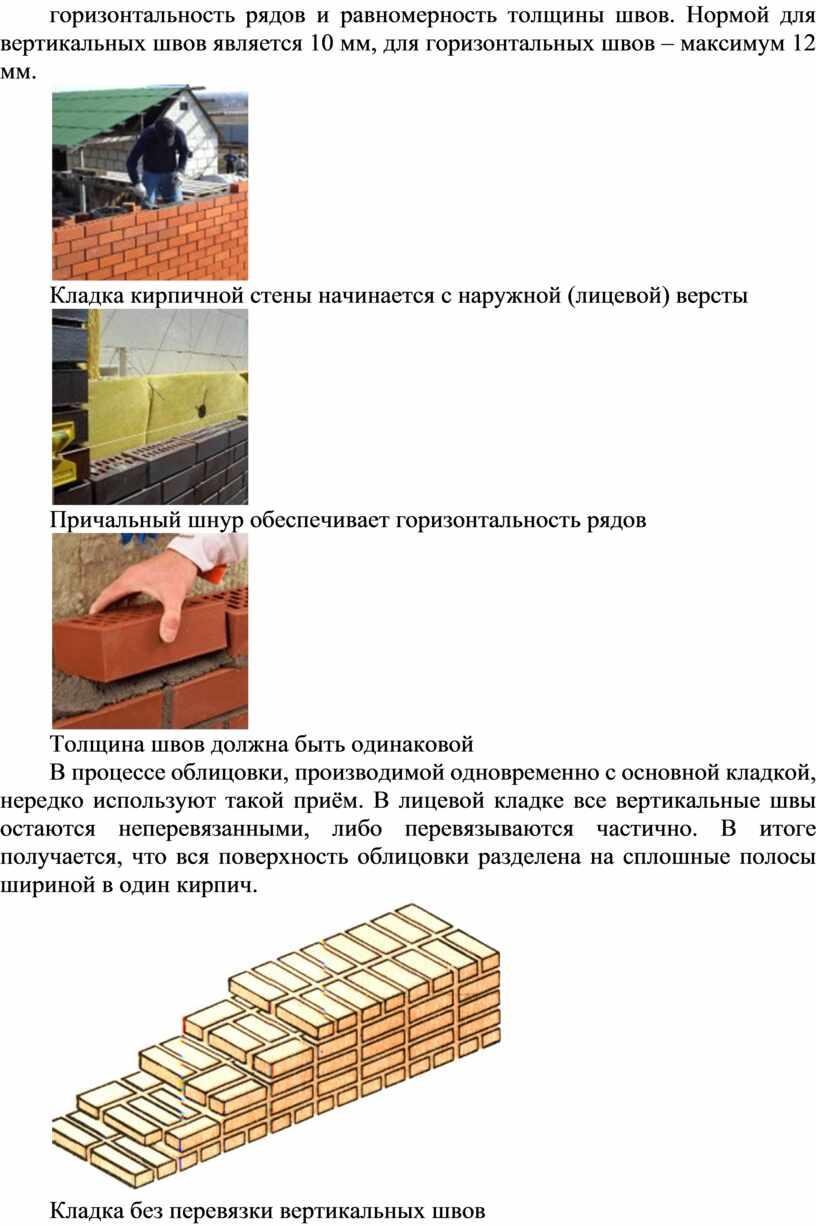 Нормой для вертикальных швов является 10 мм, для горизонтальных швов – максимум 12 мм