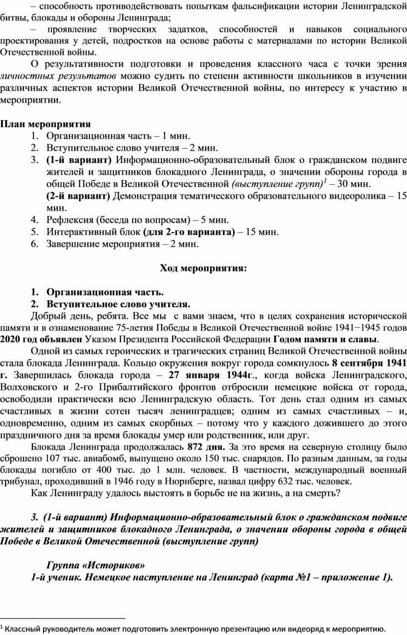 Ленинградской битвы, блокады и обороны