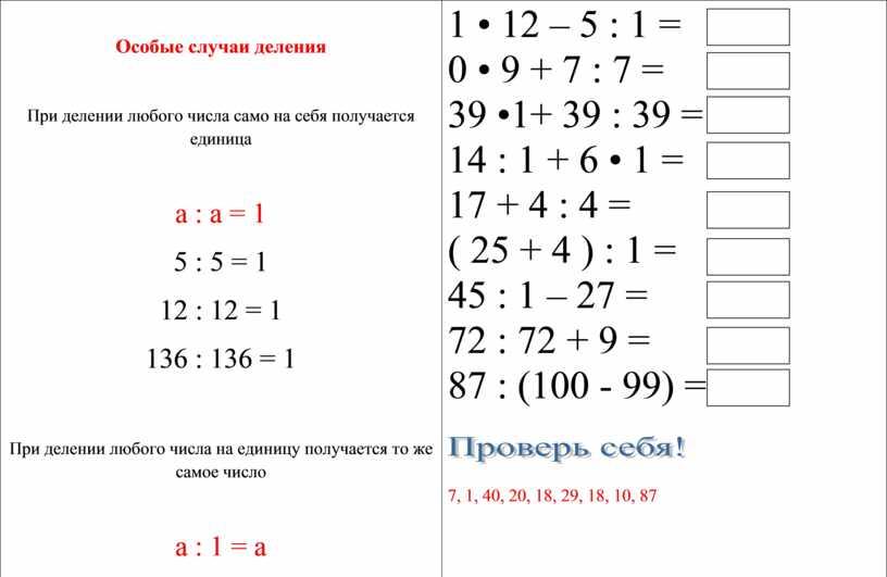 Особые случаи деления При делении любого числа само на себя получается единица а : а = 1 5 : 5 = 1 12 : 12…