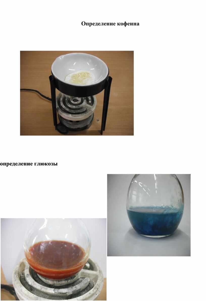 Определение кофеина определение глюкозы