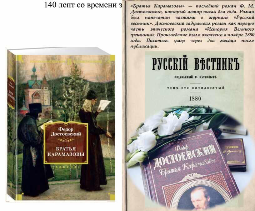 140 лепт со времени завершения романа