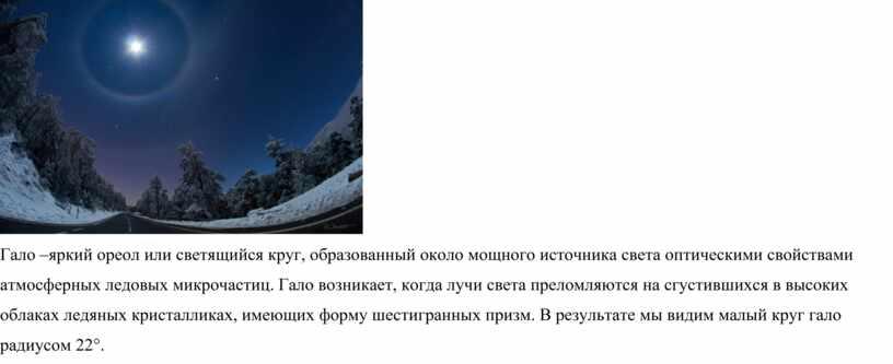 Гало –яркий ореол или светящийся круг, образованный около мощного источника света оптическими свойствами атмосферных ледовых микрочастиц