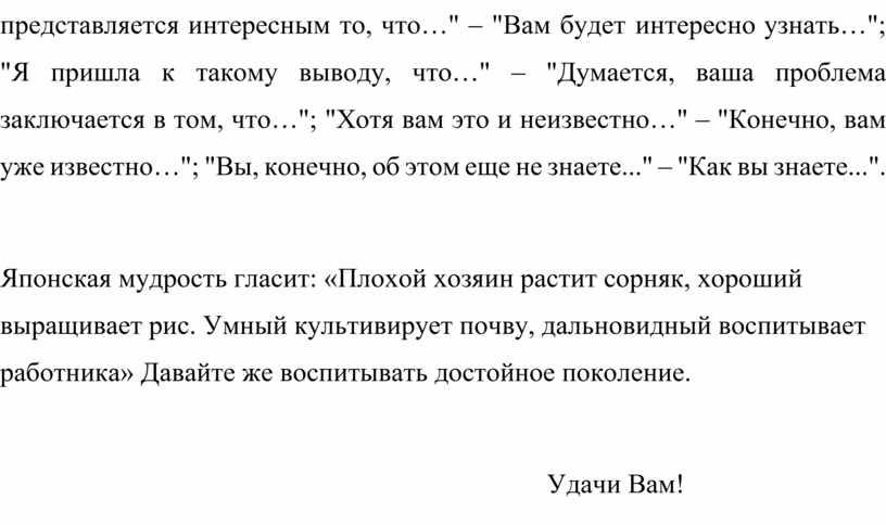 """Вам будет интересно узнать…""""; """"Я пришла к такому выводу, что…"""" – """"Думается, ваша проблема заключается в том, что…""""; """"Хотя вам это и неизвестно…"""" – """"Конечно,…"""