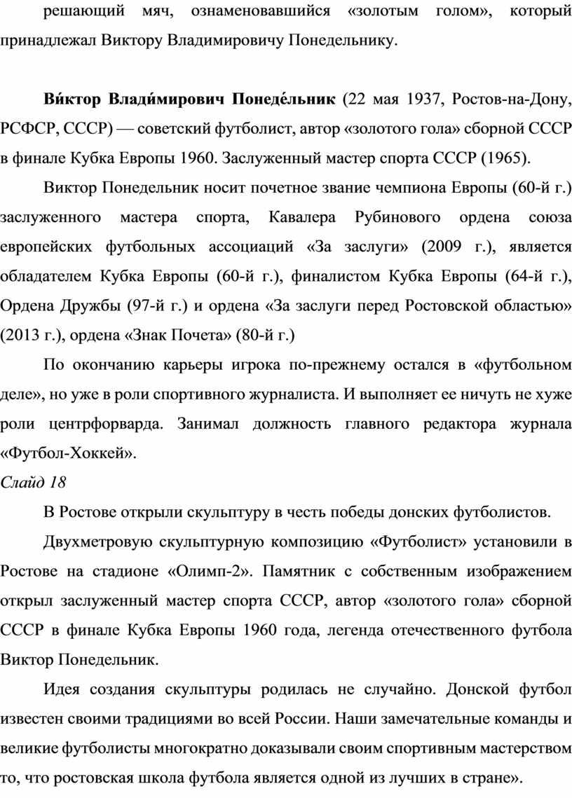 Виктору Владимировичу Понедельнику