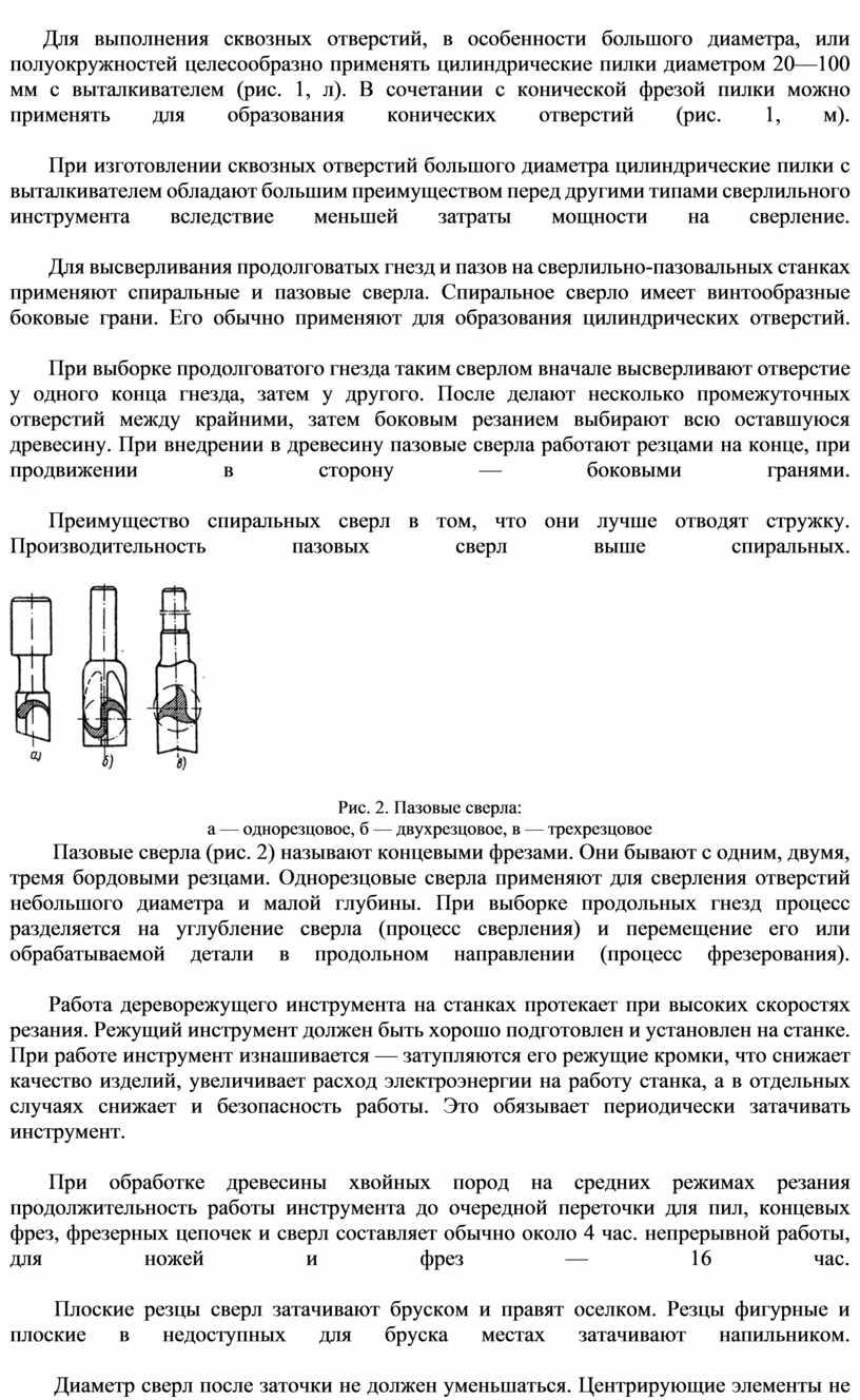 Для выполнения сквозных отверстий, в особенности большого диаметра, или полуокружностей целесообразно применять цилиндрические пилки диаметром 20—100 мм с выталкивателем (рис