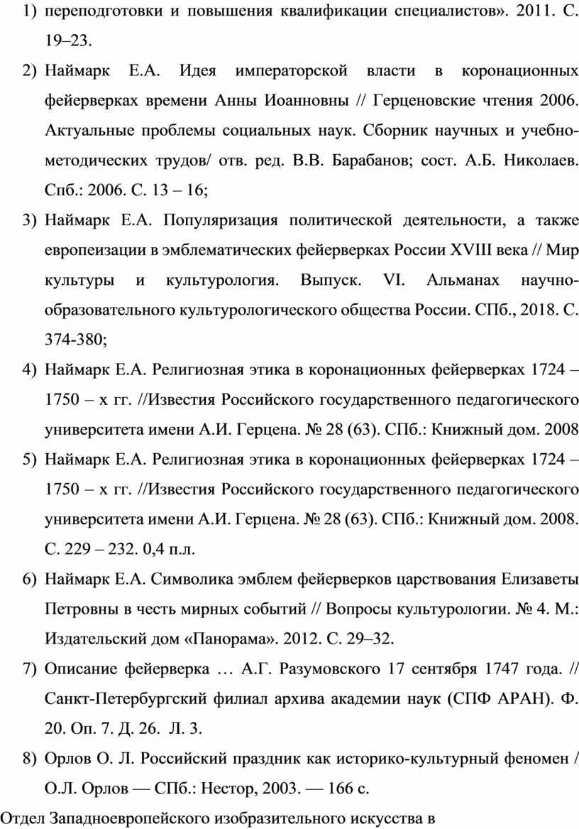 С. 19–23. 2) Наймарк