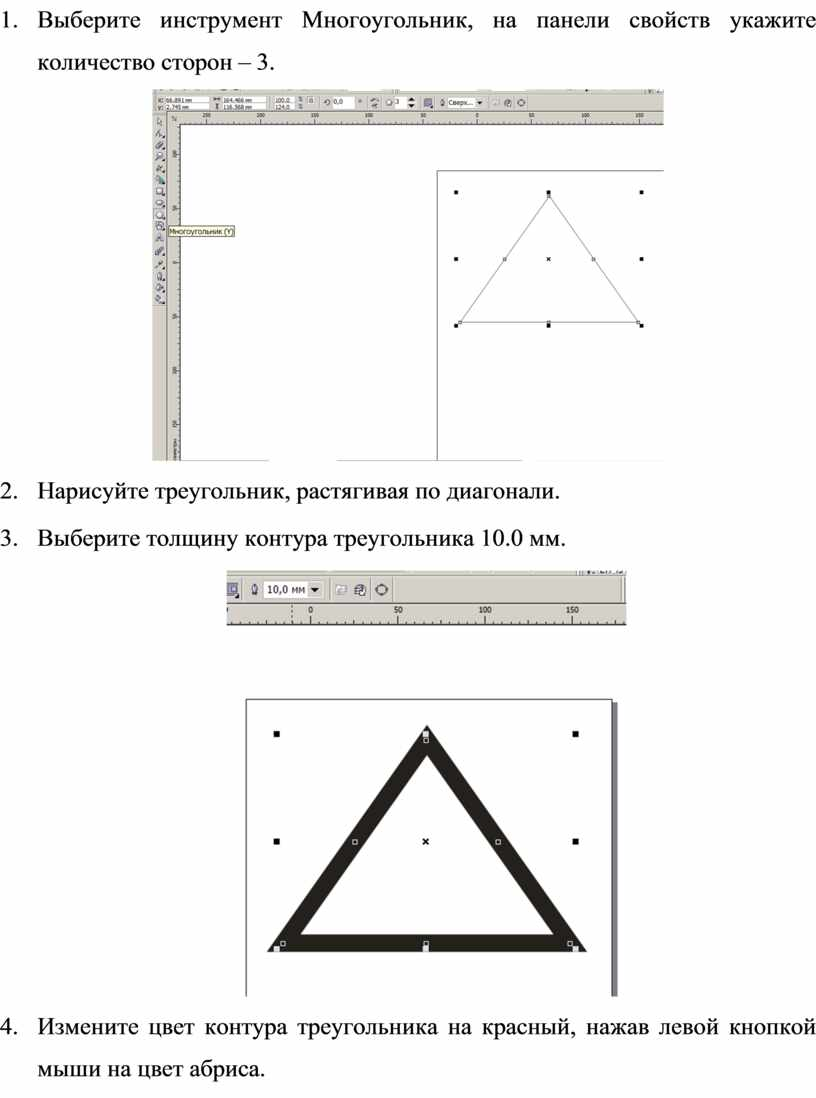 Выберите инструмент Многоугольник, на панели свойств укажите количество сторон – 3
