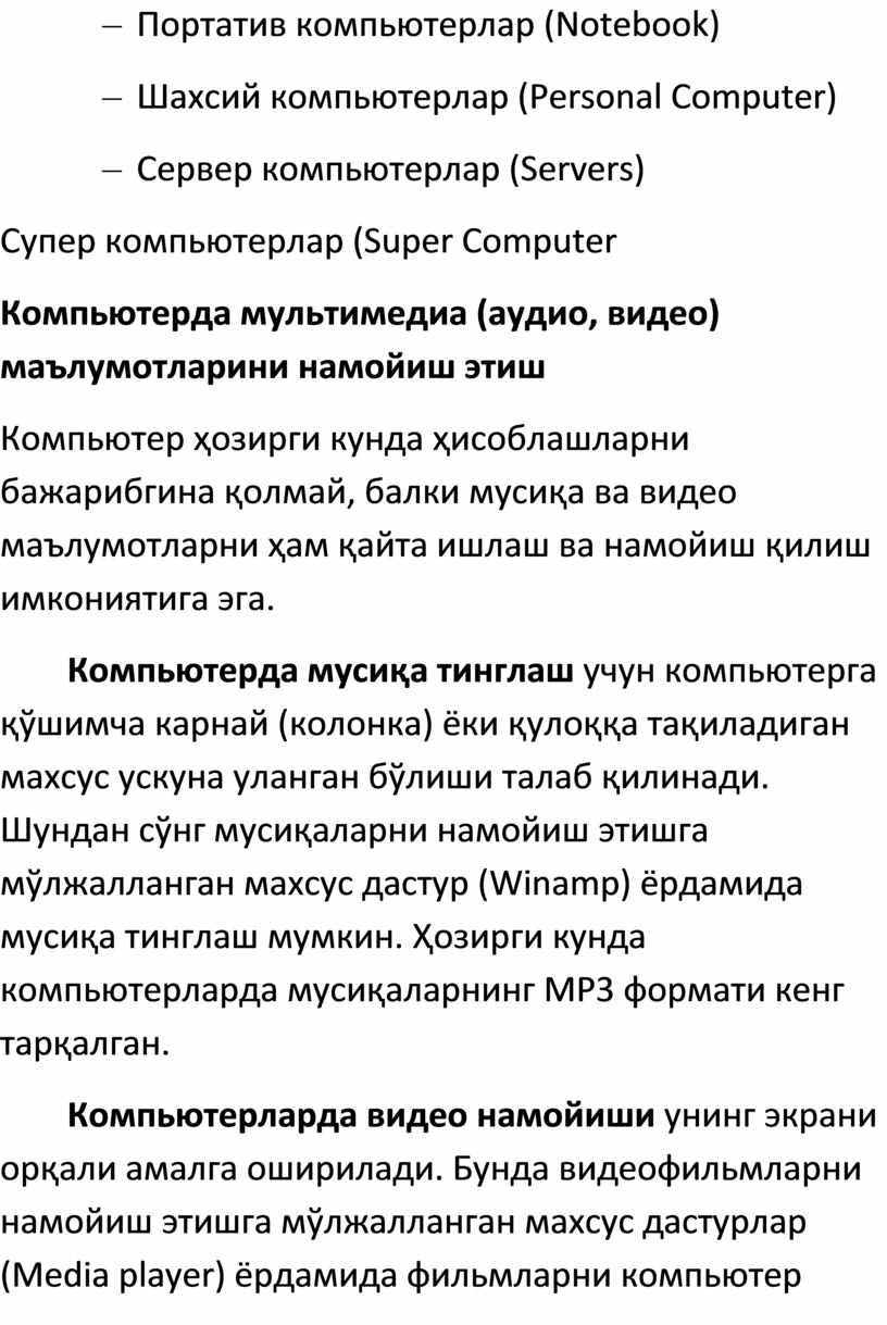 Портатив компьютерлар ( Notebook ) –