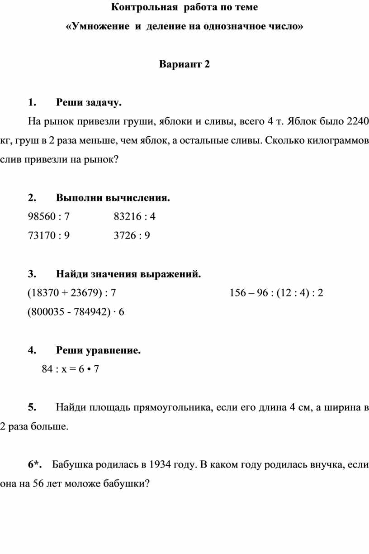 Контрольная работа по теме «Умножение и деление на однозначное число»
