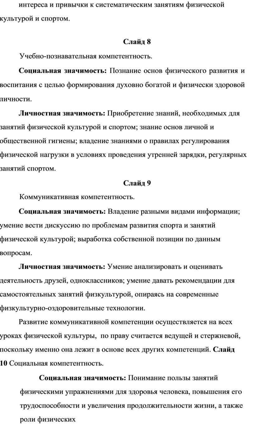 Слайд 8 Учебно-познавательная компетентность