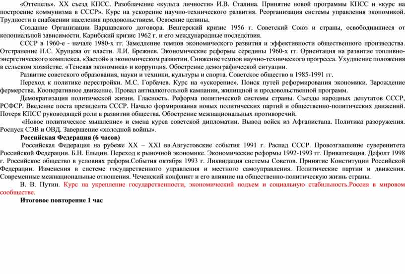 Оттепель». XX съезд КПСС. Разоблачение «культа личности»