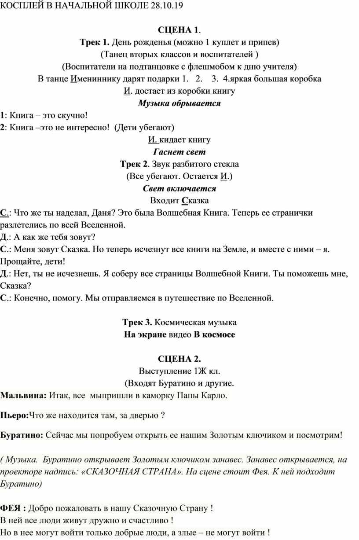 КОСПЛЕЙ В НАЧАЛЬНОЙ ШКОЛЕ 28.10