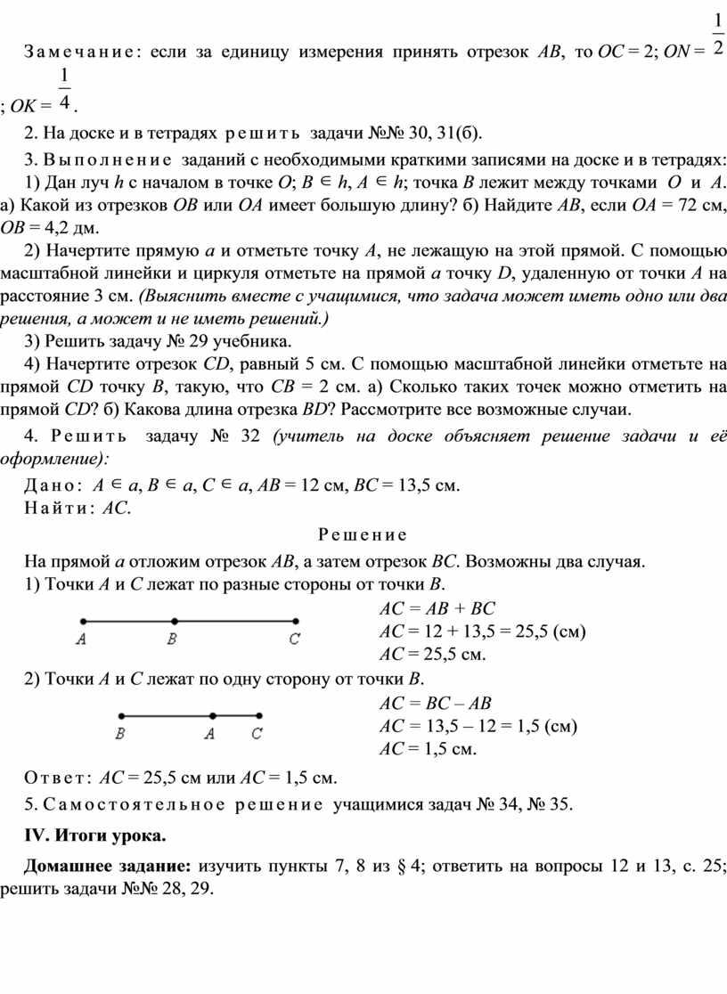 Замечание : если за единицу измерения принять отрезок