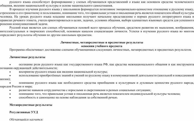 В процессе изучения русского языка у школьников формируется позитивное эмоционально-ценностное отношение к русскому языку, стремление к его грамотному и пользованию, понимание того, что правильная устная…