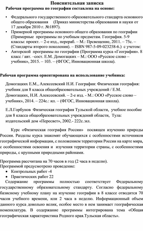 Пояснительная записка Рабочая программа по географии составлена на основе: •
