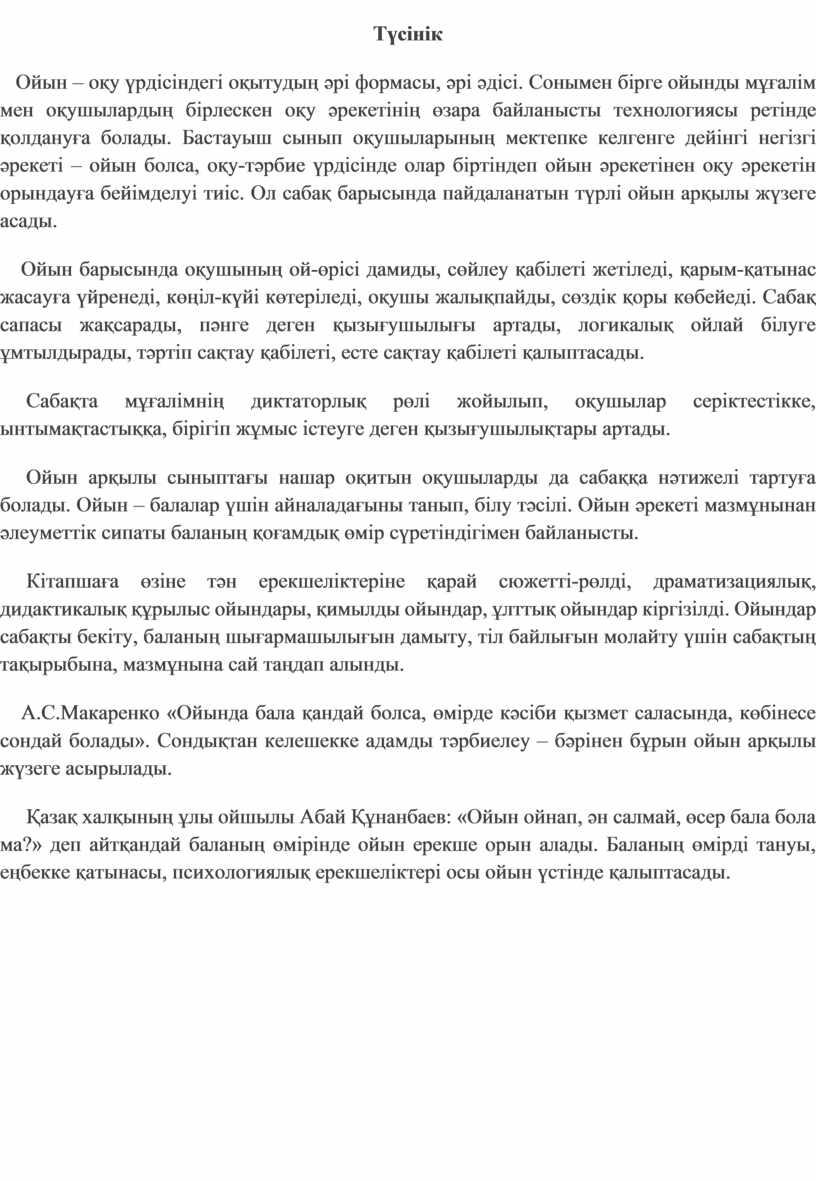Түсінік Ойын – оқу үрдісіндегі оқытудың әрі формасы, әрі әдісі