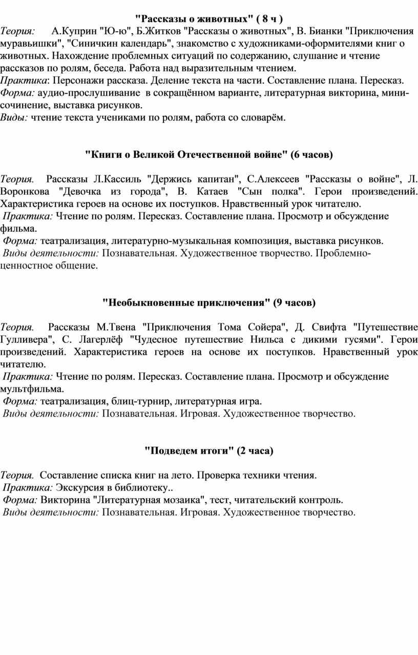 """Рассказы о животных"""" ( 8 ч )"""