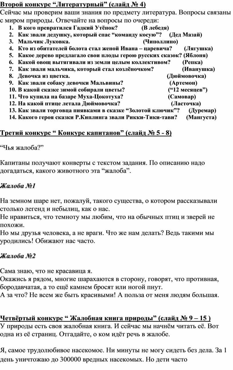 """Второй конкурс """"Литературный"""" (слайд № 4)"""