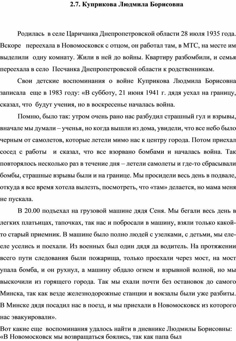 Куприкова Людмила Борисовна