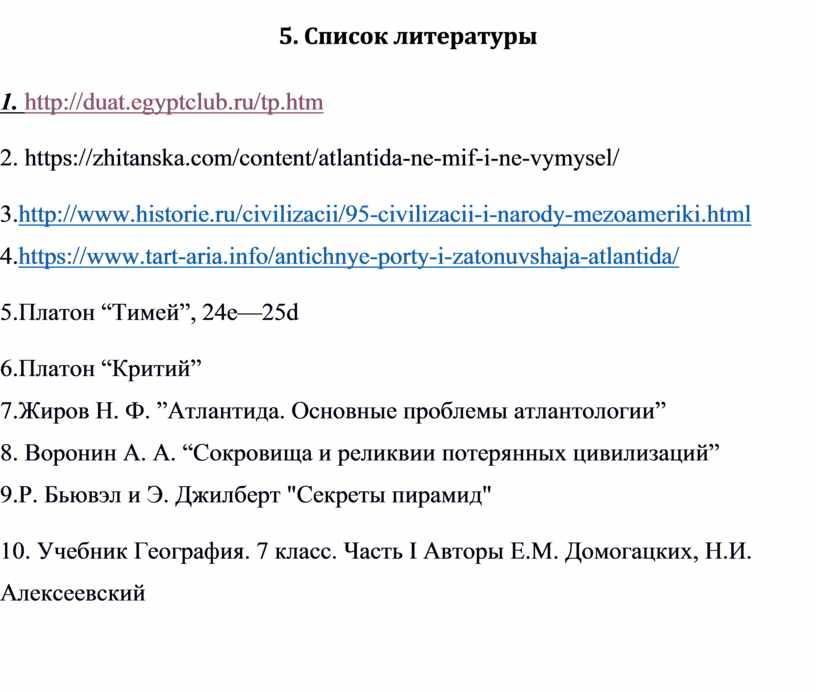 Список литературы 1. http://duat