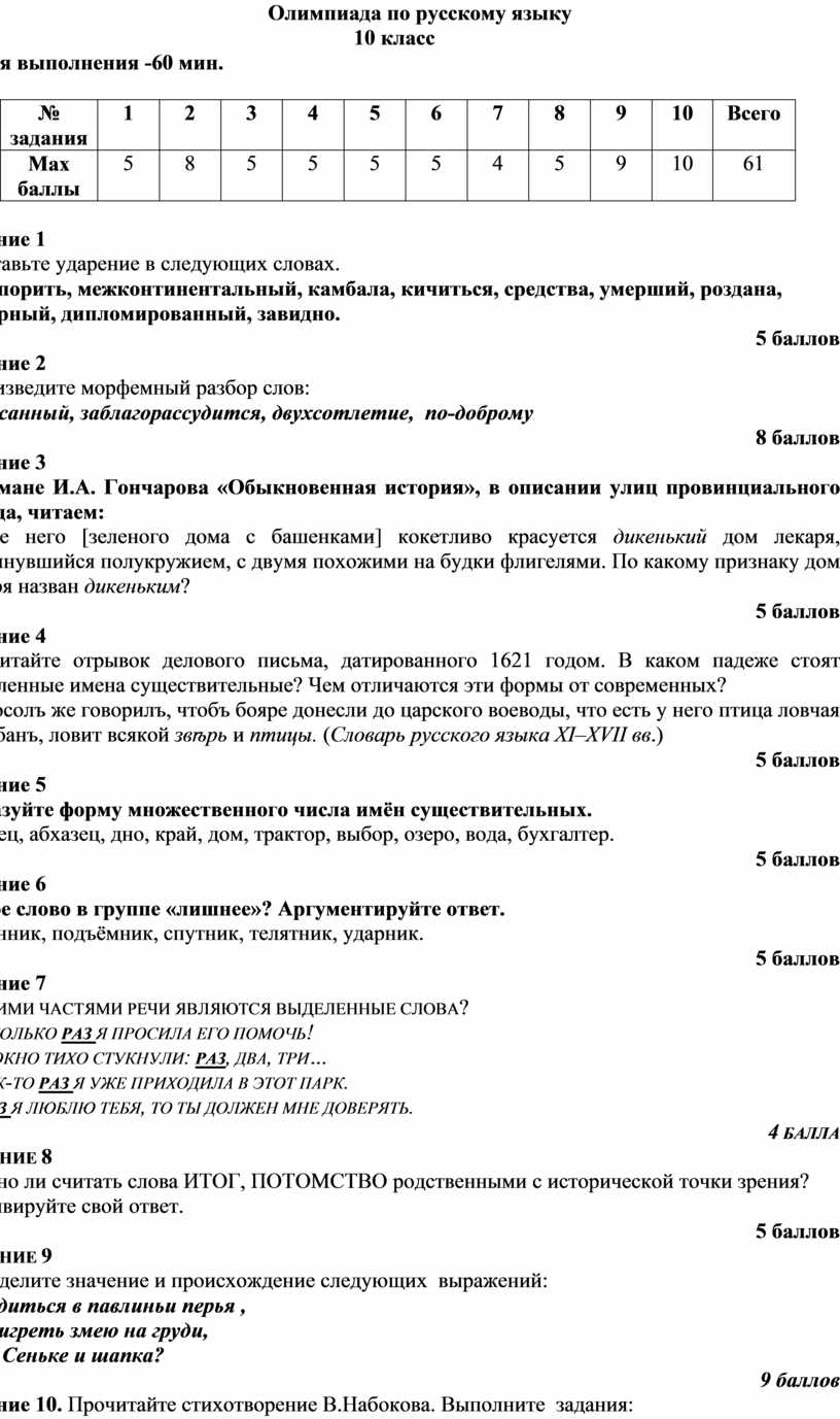 Олимпиада по русскому языку 10 класс