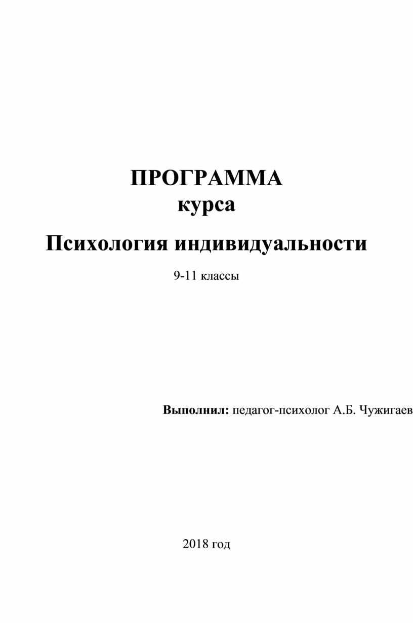 ПРОГРАММА курса Психология индивидуальности 9-11 классы