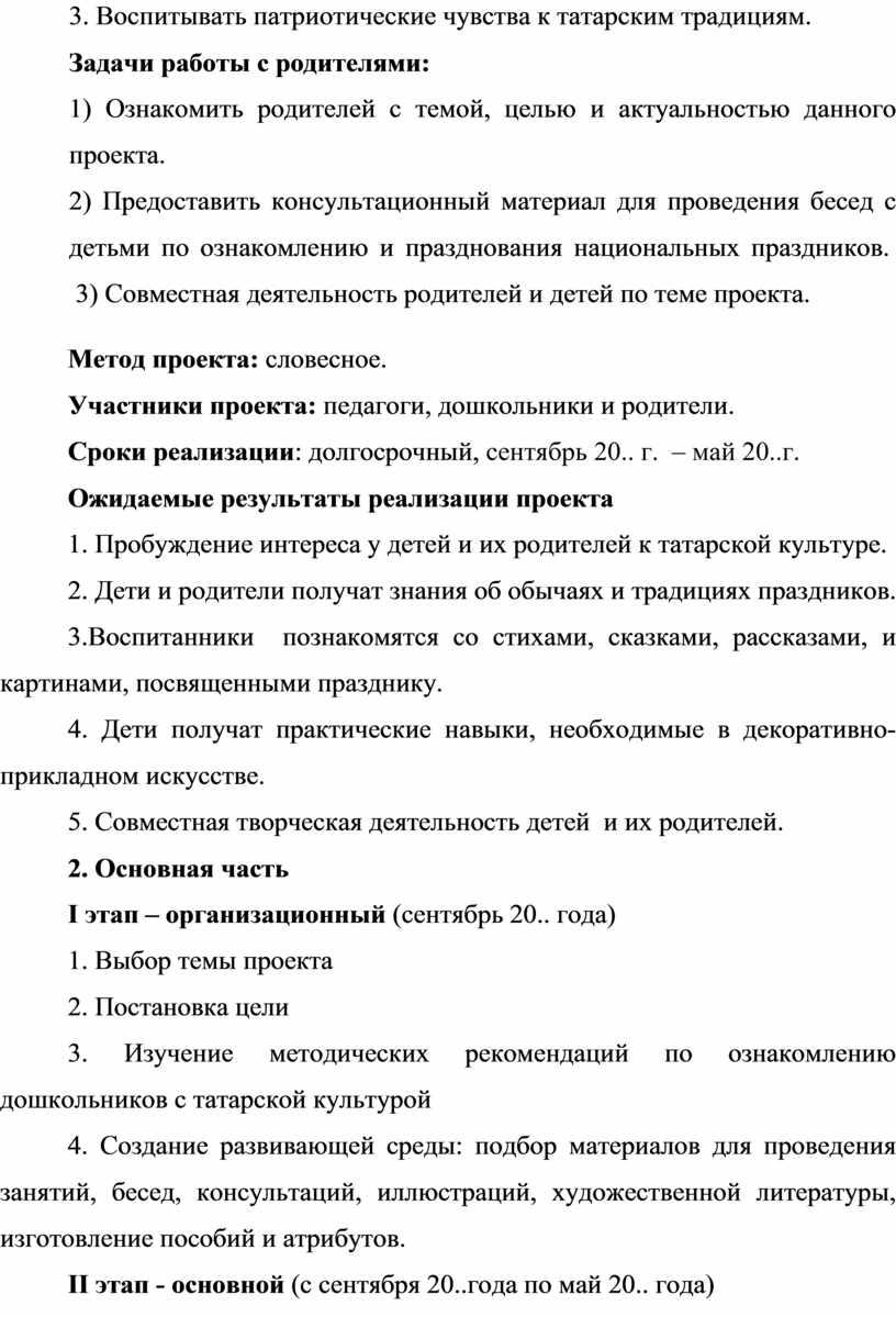 Воспитывать патриотические чувства к татарским традициям