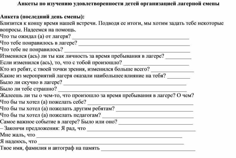Анкеты по изучению удовлетворенности детей организацией лагерной смены